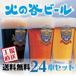 火の谷ビール24本セット【送料無料・但し北海道、沖縄県へは『追加送料600円』が必要となります。】御歳暮クラフトビールお歳暮地ビールクラフトビール地ビールお歳暮ギフト御歳暮ギフト