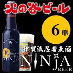 NINJABEER-伊賀流忍者麦酒-6本セット【送料無料・但し北海道、沖縄県へは『追加送料600円』が必要となります。】
