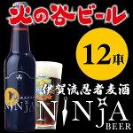 NINJABEER-伊賀流忍者麦酒-12本セット