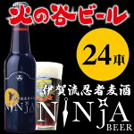 NINJABEER-伊賀流忍者麦酒-24本セット