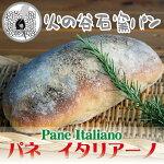 石窯焼きパン・パネイタリアーノ/天然酵母/ビール酵母/イタリアパン