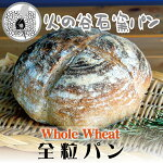 石窯焼きパン・全粒パン/天然酵母/ビール酵母/ドイツパン