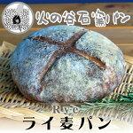 石窯焼きパン・ライ麦パン/天然酵母/ビール酵母/ドイツパン
