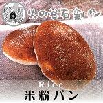 石窯焼きパン・米粉パン/天然酵母/ビール酵母