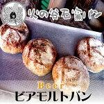 石窯焼きパン・米粉パン/天然酵母/ビール酵母/クラフトビール/地ビール