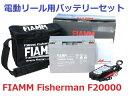 【新品】 FIAMM 電動リール フィッシングバッテリー F20000 - 8,210 円