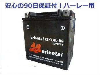 orientalZTX14L-BS
