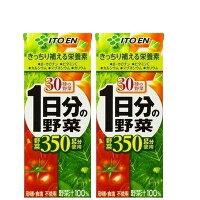 伊藤園1日分の野菜200ml紙パック×24本入×2ケース(48本)