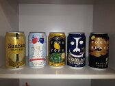 よなよな 地ビール 350ml5種飲み比べセット よなよなエール8缶+(インドの青鬼 燦々オーガニック 東京ブラック 水曜日のネコ) 各4缶入り
