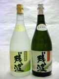 泡盛 残波25度白 30度黒 飲み比べセット 各720ml 沖縄県 比嘉酒造
