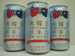 水曜日のネコ 350ml×3缶 ■ヤッホーブルーイング