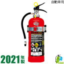 【2021年製】ハツタ蓄圧式消火器 10型自動車用(ブラケット付) PEP-10V