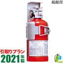 《引取プラン》 【2021年製】 ハツタ船舶用自動消火装置プロマリン DD-80