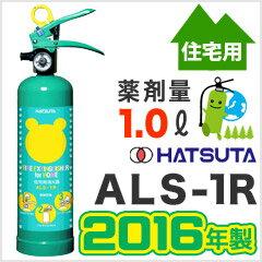 【2016年製・蓄圧式】クマさんマークの緑色の消火器♪住宅用(家庭用)消火器ニューエース ALS-1R ※リサイクルシール付