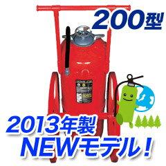 (納期要問合せ)【受注生産★新規格対応品】ハツタ 転倒式・反応式化学泡消火器200型 CF-200