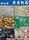 ≪浄化用さざれ100g≫●送料無料有●楽天最安値に挑戦●水晶、タイチンルチル、...