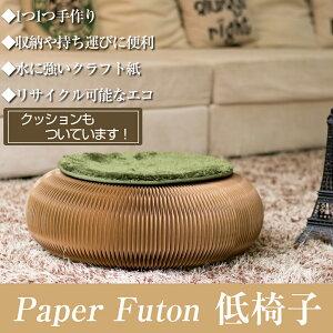HINTON 低椅子Futon折り畳み椅子クラフト紙製 収納や持ち運びに便利 水に強くリサイクル可能  新生活