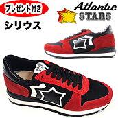 AtlanticSTARSアトランティックスターズSIRIUSシリウスNFN-10N-NEROスニーカーメンズプレゼント付シューズローカットブラックBLACK黒レッドRED赤靴