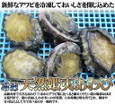 アワビ 天然あわび 【冷凍アワビ 130g〜150個前後5個...