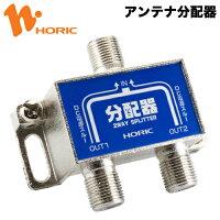 【送料無料】ホーリックHAT-2SP911NBアンテナ分配器(2分配器)BS/CS・地デジ対応スプリッターECOパッケージ【smtb-u】HORIC