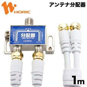 ホーリック アンテナ ケーブル スプリッター パッケージ