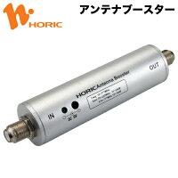 【送料無料】ホーリックHAT-ABS024地デジブースター(屋内専用)HORIC【smtb-u】【07Jul12P】