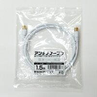 【送料無料】ホーリックHAT15-037SSWHアンテナケーブル1.5mネジ式+ネジ式【smtb-u】HORIC