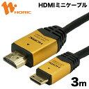 HDM30-074MNG ホーリック HDMIミニケーブル 3m ゴールド HDMIタイプAオス-HDMIタイプCオス 【送料無料】【HORIC】【smtb-u】