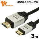 HDM30-016MNS ホーリック HDMIミニケーブル 3m シルバー HDMIタイプAオス-HDMIタイプCオス 【送料無料】【HORIC】【smtb-u】