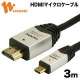 【】horikku HDM30-041MCS HDMI 微電纜3m 銀HDMI類型A雄性-HDMI類型D(micro)雄性【smtb-u】HORIC[【】ホーリック HDM30-041MCS HDMI マイクロ ケーブル 3m シルバー HDMIタイプAオス-HDMIタイプD(micro)オス 【smt