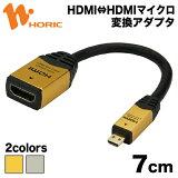 HDM07-330ADG/HDM07-042ADS ホーリック HDMIマイクロ変換アダプタ 7cm ゴールド/シルバー HDMIタイプAメス-HDMIタイプDオス 【送料無料】【HORIC】【smtb-u】