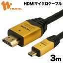 HDM30-018MCG ホーリック HDMIマイクロケーブル 3m ゴールド HDMIタイプAオス-HDMIタイプDオス 【送料無料】【HORIC】【smtb-u】