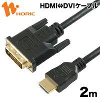 【送料無料】ホーリックDVI20-312BKHDMI-DVI変換ケーブル2m【smtb-u】HORIC