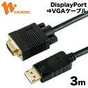 DPVG30-181BK HORIC DisplayPort→VGA変換ケーブル 3m DisplayPort to VGA 【ホーリック】【送料無料】