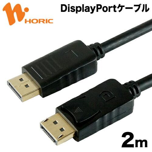 DPDP20-188BKHORICDisplayPortケーブル2m【ホーリック】【送料無料】