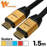 【送料無料】ホーリック HDA15 HDMIケーブル 1.5m HDMIタイプAオス-HDMIタイプAオス 【smtb-u】 HORIC