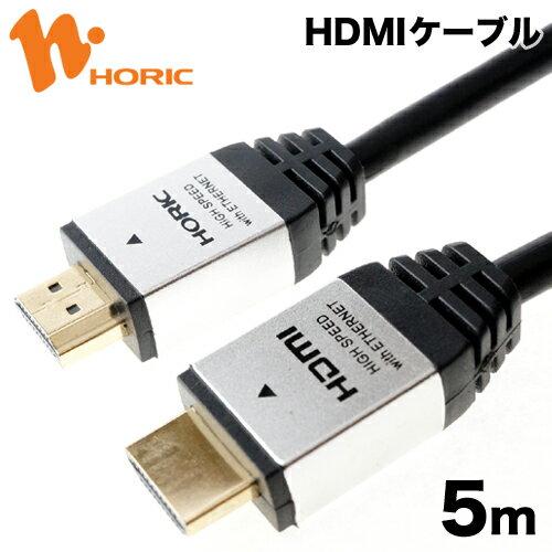 HDM50-885SVHORICハイスピードHDMIケーブル5mシルバー4K/60pHDR3DHECARCリンク機能 ホーリック