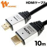 HDM100-886SV HORIC ハイスピードHDMIケーブル 10m シルバー 4K/30p HDR 3D HEC ARC リンク機能 【ホーリック】【送料無料】