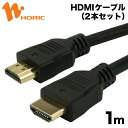 HDM10-064BK-2P HORIC ハイスピードHDMIケーブル 2本セット 1m ブラック プラスチックモールド 4K/30p 3D HDR HEC ARC リンク機能 【ホーリック】【送料無料】