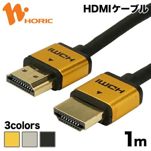 HO-HDA10-049GD/HO-HDA10-050SV/HO-HDA10-051BK HORIC ハイスピードHDMIケーブル 1m スリム&コンパクト設計 【ホーリック】