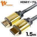 HD15-134GD HORIC HDMIケーブル 1.5m ゴールド 18Gbps 4K/60p HDR 3D HEC ARC リンク機能 【ホーリック】【送料無料】