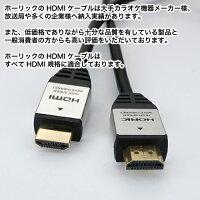 【送料無料】ホーリックHDM30-888SVHDMIケーブル3mシルバー【smtb-u】HORIC