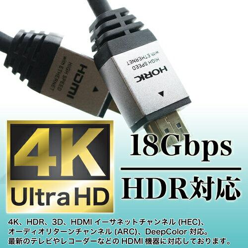 HDM30-888SV HORIC ハイスピードHDMIケーブル 3m シルバー 4K/60p HDR 3D HEC ARC リンク機能 【ホーリック】