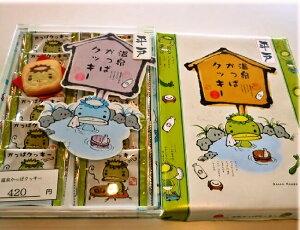 【かっぱ伝説あり】☆平戸温泉かっぱクッキー【サックリな歯触り】