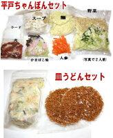 ちゃんぽん麺スープセット2人前+細麺皿うどんセット2人前【長崎・平戸ちゃんぽん老舗店特製】