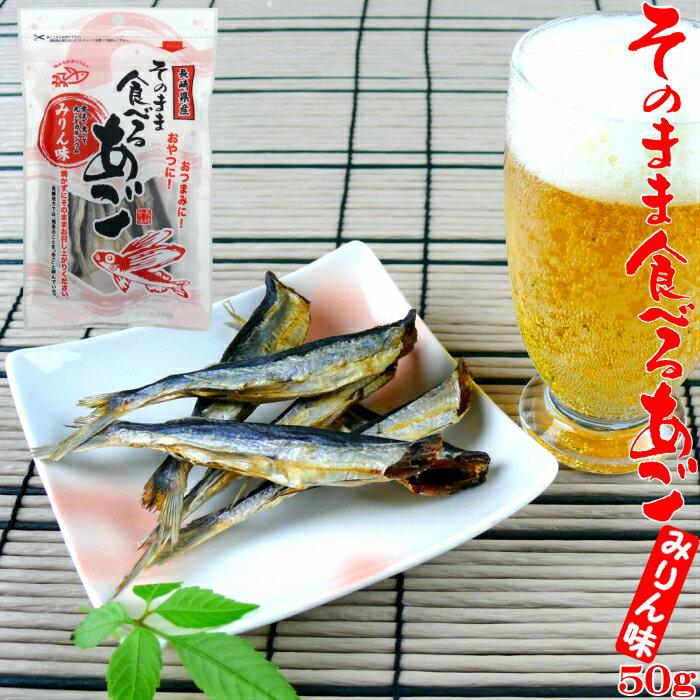 そのまま食べるあご【26g】みりん味 長崎県産 酒の肴 おつまみ おやつ 3個以上は送料が変わりますのでご了承ください