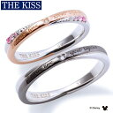 ディズニーペアリング 指輪 ペアグッズ 隠れミッキー ミッキーマウス ペアアクセサリー THE KISS ザキス ザキッス プレゼント 20代 30代 誕生日 記念日 DI-SR6008DM-6009DM