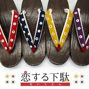 女 高小町 鼻緒7種 白木/黒サバキ/焼3色