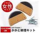 【20足までクロネコDM便対応】「カカト修理キット」女性用 kakato01 下駄・草履のかかと部分を自分で修理できる! 和装履物メーカー平…