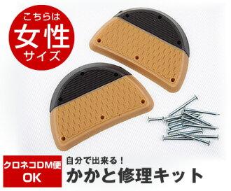 Up to 20! Heel footwear heels repair kit for your favorite shoes and sandals you can repair yourself! Kimono footwear maker Hirai original-wholesale 10P28oct13 fs2gm ☆